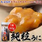 礼文島産 キタムラサキウニ100%使用 純粒うに 60g※冷凍 sea ☆