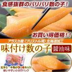 味付け数の子 醤油味 200g×1袋 ※冷凍 sea ☆