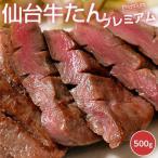仙台 牛たん プレミアム たん元 限定 厚切り 7mmカット 500g 牛タン タン元 焼肉 冷凍 同梱可能