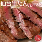 仙台 牛たん プレミアム たん元 限定 厚切り 7mmカット大容量 1キロ 牛タン タン元 焼肉 送料無料 冷凍