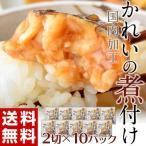 《送料無料》かれいの煮付け 20食分:2切入×10パック ※冷凍 sea ☆