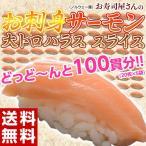 ≪送料無料≫アトランティックサーモンハラススライス 合計100枚(6g×20枚×5袋)※冷凍 sea ☆