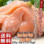 Salmon - サーモン 鮭 さけ 送料無料 訳あり 炙り サーモンハラスたたき 生食用 200g×5袋 大盛1キロ 冷凍