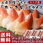刺身 寿司 ホッキ貝 カナダ産 スライス 80g 20枚入り×