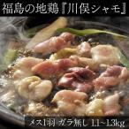 伊達の地鶏『川俣シャモ』 メス1羽 (内臓付き・ガラ