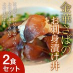 『金華サバお刺身漬け丼』 2食 65g(内タレ15g) ※冷凍 sea