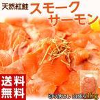 《送料無料》 高級品が訳アリ特価!! 「紅鮭スモークサーモン 切り落とし」 1kg ※冷凍 sea ☆