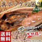 《送料無料》 北海道産 「真ホッケ開き」 5枚入り×2箱 合計10枚 ※冷凍 sea ○