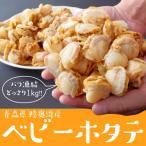 青森県・陸奥湾産 ベビーホタテ(Mサイズ) 1kg ※冷凍 ☆