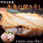 其它 - 赤魚の開き 1尾200〜250g×4尾入※冷凍 sea〇