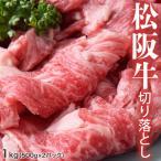 《送料無料》 『松阪牛切り落とし』500g×2パック 計大ボリューム1キロ ※冷凍 ☆
