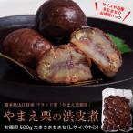 熊本県山江村産「やまえ栗の渋皮煮」お徳用500g ○