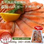 鮭魚 - 銀鮭のスモークサーモン 西京味噌風味 業務用500g ※冷凍 sea ○