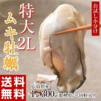 広島県産 特大ムキ牡蠣 2Lサイズ かき 牡蠣 カキ むきがき お試し1袋 300g 7〜10粒 蒸し牡蠣やアヒージョ カキフライにも 熱をかけても縮みにくい 冷凍 送料無料