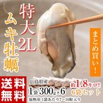 広島県産 特大ムキ牡蠣 2Lサイズ かき 牡蠣 カキ むきがき たっぷり1.8kg 1袋:300g 7〜10粒×6袋  冷凍 送料無料