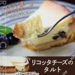 【賞味間近】チーズケーキ タルト リコッタチーズタルト 5号 15cm ケーキ チーズ スイーツ ギフト お菓子 おやつ ご褒美 プレゼント 冷凍 冷凍同梱可能 送料無料