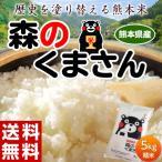 《送料無料》熊本県産 『森のくまさん』 白米 5kg ※常温 ○