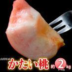 桃 もも モモ 山形県産 かたい桃 約2kg(5〜10玉) おどろき又は美晴白桃 送料無料