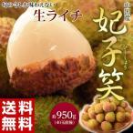 中国産 グリーンライチ(妃子笑) 40玉前後 約950g ※冷蔵 frt ☆