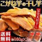 《送料無料》茨城県産「こがね芋の干し芋」2袋 (1袋約160g)【メール便】 ○