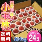 《送料無料》福島県産「伊達の小玉桃」24玉(4玉×6パック)約4kg frt☆