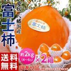 柿 愛媛県産 訳あり「富士柿」 4?6玉 約2kg×2箱 ※常温・送料無料 frt ☆