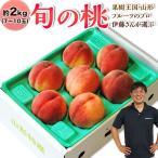 果樹王国・山形県のフルーツのプロ・伊藤さんが選ぶ「旬の桃」約2kg(7〜10玉) ※常温・送料無料