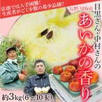 長野県須坂産 目黒さん&中村さんの「あいかの香り」 りんご 約3キロ 6〜10玉 frt ☆