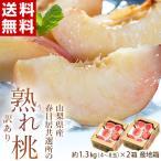 山梨県産 春日居共選所の訳あり「熟れ桃」 約1.3kg×2箱 ※常温 送料無料