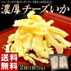 雅虎商城 - おつまみ チーズ さきいか 北海道 チーズいか2袋 80g×2袋 ゆうパケット便 代引き不可 複数注文不可 送料無料