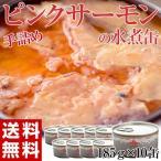 《送料無料》 「ピンクサーモン水煮缶」 185g×10缶 ※常温 sea ☆