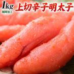明太子 - 《送料無料》数量限定!!福岡加工「上切辛子明太子」 1kg ※冷凍 sea ☆
