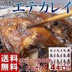 ≪送料無料≫山陰産 エテカレイ(宗八かれい) 干物 18尾:約1.4kg(2尾×9袋) ※冷凍 sea 〇