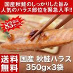 鲑鱼 - 《送料無料》国産秋鮭ハラス 350g×3袋 ※冷凍 sea ☆