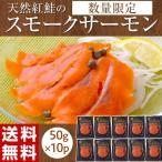 《送料無料》 農林水産大臣賞  紅鮭スモークサーモン 50g×10P ※冷凍 sea ☆