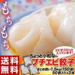 《まとめ買い・送料無料》 『プチエビ餃子』3袋 合計1.5kg(10g×計150個) ※冷凍 ☆