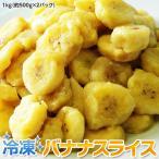 エクアドル産 『バナナスライス』 約500g×2袋 たっぷり1キロ ※冷凍 frt ○