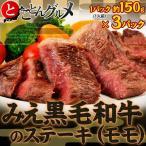 ≪送料無料≫ 三重県産 『みえ黒毛和牛の特選モモステーキ』 約150g×3枚 ※冷凍