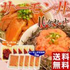 《送料無料》 『サーモン漬け丼・すき身セット』 (漬け丼 約80g×5・すき身 約70g×5) ※冷凍 sea