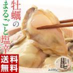 《送料無料》 塩だけで熟成させたプレミアム品 『牡蠣の塩辛』 100g ※冷凍 sea ○