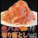 『生ハム切り落とし(マイルド)』 約500g ※冷凍 【冷凍同梱可能】○