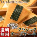 ≪送料無料≫70%以上ナチュラルチーズ使用!!濃厚『クラシックチーズケーキ』プレーン 1ホール(10カット) ○