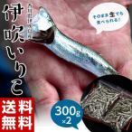 沙丁魚 - 《送料無料》香川県産 大羽いりこ300g×2 ※常温 sea ○