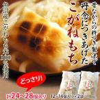 ショッピング新潟 新潟産こがねもち100%使用『杵つき餅』21個入り・約1kg 2袋一緒に購入でオマケ付! ☆