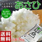 《送料無料》岡山県産米 「あさひ」 白米 5kg 1袋 ※常温・産直 ○