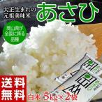 《送料無料》岡山県産米 「あさひ」 白米 10kg(5kg×2袋) ※常温・産直 ○