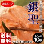 鲑鱼 - ≪送料無料≫北海道日高産 大型で美しい天然鮭 『銀聖』 1切れ×10パック ※冷凍 sea ○