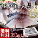 其它 - シメサバ しめ鯖 シメさば しめさば 送料無料 皮が破れて超特価!! 国産〆サバ 20枚(1枚:120g以上) どどーんと2.4kg以上! ※冷凍