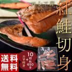 《送料無料》ロシア産「紅鮭」切身10切れ + カマ付き! ※冷凍 sea ☆