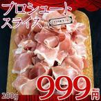 イタリア産 生ハム『プロシュートスライス』200g※冷凍 同梱可能☆